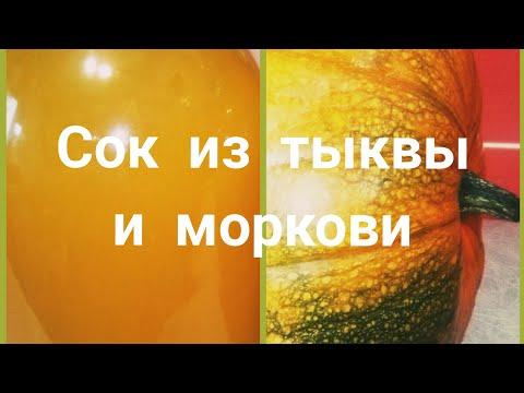 Сок Из Тыквы и Моркови. | Тыквенный сок с мякотью на зиму.