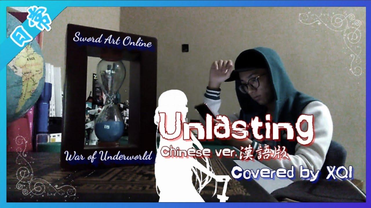 Unlasting - LiSA 漢語版翻唱 SAO War of Underworld 刀劍神域III片尾曲 Covered by XQI【原創填詞】