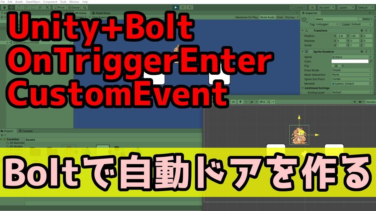 Boltで自動ドアっぽいものを作る【Unity】