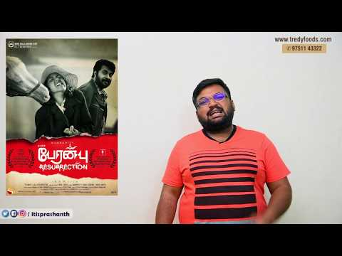 Peranbu review by Prashanth
