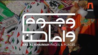 Faces & Places - Al Talli | وجوه وأماكن - التلي