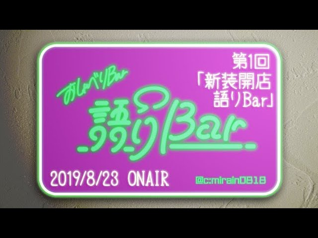 [夕闇同盟] お喋りBar『語りBar』 [movie]