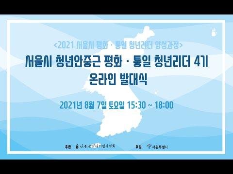 2021 서울시 청년안중근 평화·통일 청년리더 4기 온라인 발대식 영상