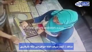 شاهد   كيف سرقت فتاة جواهرجى مكة بالزقازيق