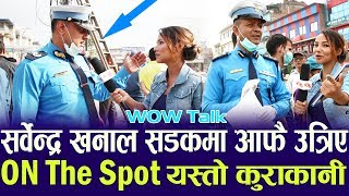 सर्वेन्द्र खनाल सडकमा आफै उत्रिए-हेर्नैपर्ने भिडियो |भयो यस्तो कुराकानी| Sarbendra Khanal |WOW Nepal