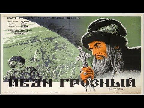 Иван Грозный в хорошем качестве 720 (Фильм Иван Грозный 1944 смотреть онлайн)