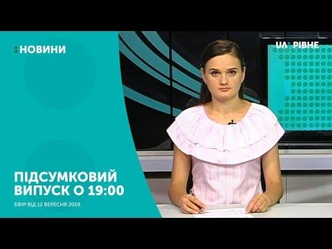 Телеканал UA: Рівне: 12.09.2019. Новини. 19:00