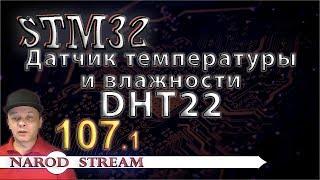 Программирование МК STM32. Урок 107. Датчик влажности и температуры DHT22. Часть 1