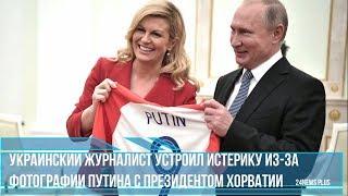 Украинский журналист устроил истерику из-за фотографии Путина с президентом Хорватии