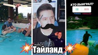 Игроки Амкала отдыхают в Тайланде , Ставки на матч Краснодар-Байэр