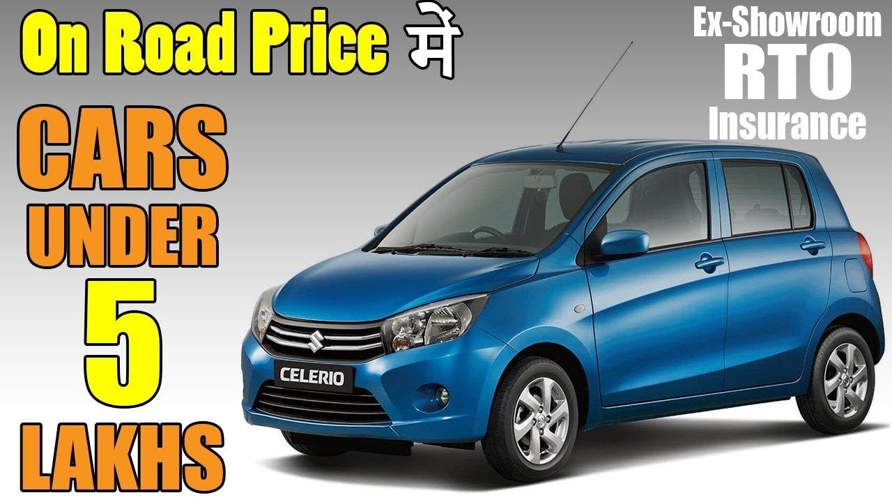 Cars Under 5 Lakhs On Road Price Delhi Mumbai Explain In Hindi Youtube
