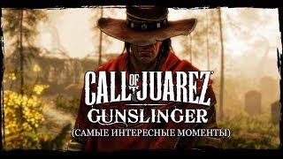 MehVsGame играет в Call of Juarez Gunslinger самые интересные моменты