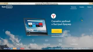 видео Скачать Яндекс Браузер