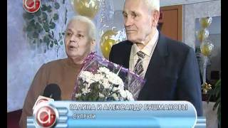 Изумрудная свадьба в ЗАГСе