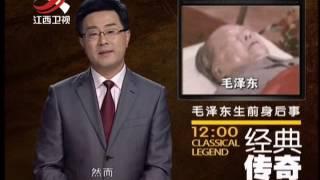20140129 经典传奇   揭秘毛泽东生前身后事