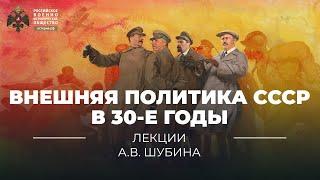 видео Внешняя политика СССР в годы ВОВ