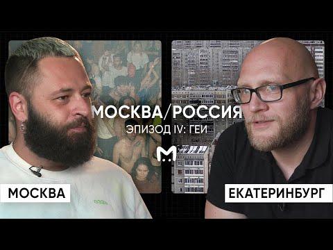 Гей в центре Москвы / гей в Свердловской области | Москва-Россия
