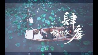 陳情令國風音樂專輯