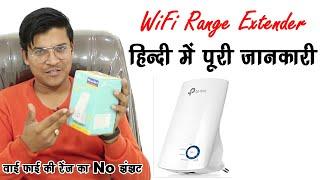 Wifi Range Extender Hindi   Setup   Review   Tp link   Mr.Growth