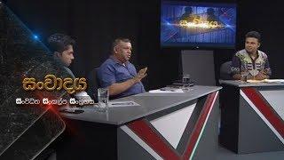 Sanwadaya - (2018-12-20) | ITN Thumbnail