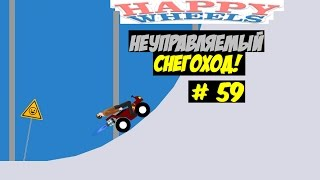 Happy Wheels # 59 (Неуправляемый снегоход!)