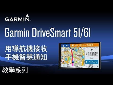 【教學】Garmin DriveSmart 5161: 用導航機接收手機智慧通知