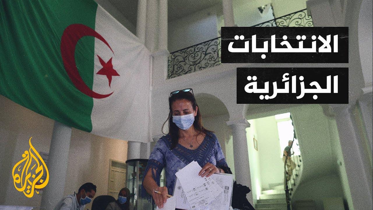 بدء فرز الأصوات في الانتخابات الجزائرية  - نشر قبل 2 ساعة
