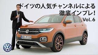 【公式】 [Autogefühl]フォルクスワーゲン最小SUV T-Cross インプレッション!(日本語訳付)