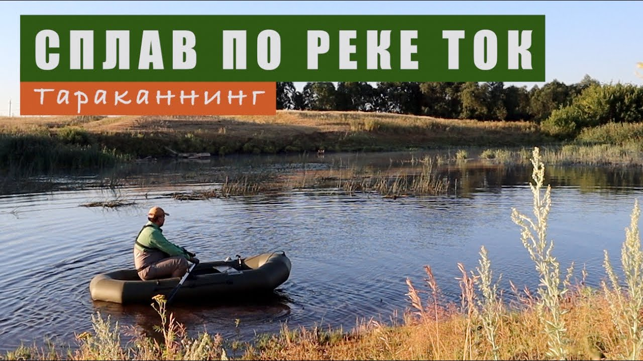 Сплав по реке Ток| Тараканнинг