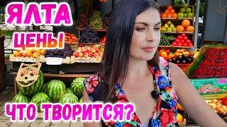 Крым сегодня. Ялта Цены на продукты: ДОРОГО? Набережная Ялты //Атмосфера. Отдых в Крыму 2020.