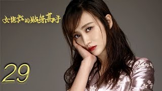 Video Female CEOs Bodyguard | EP29 | 女总裁的贴身高手 | Letv Official download MP3, 3GP, MP4, WEBM, AVI, FLV Agustus 2018