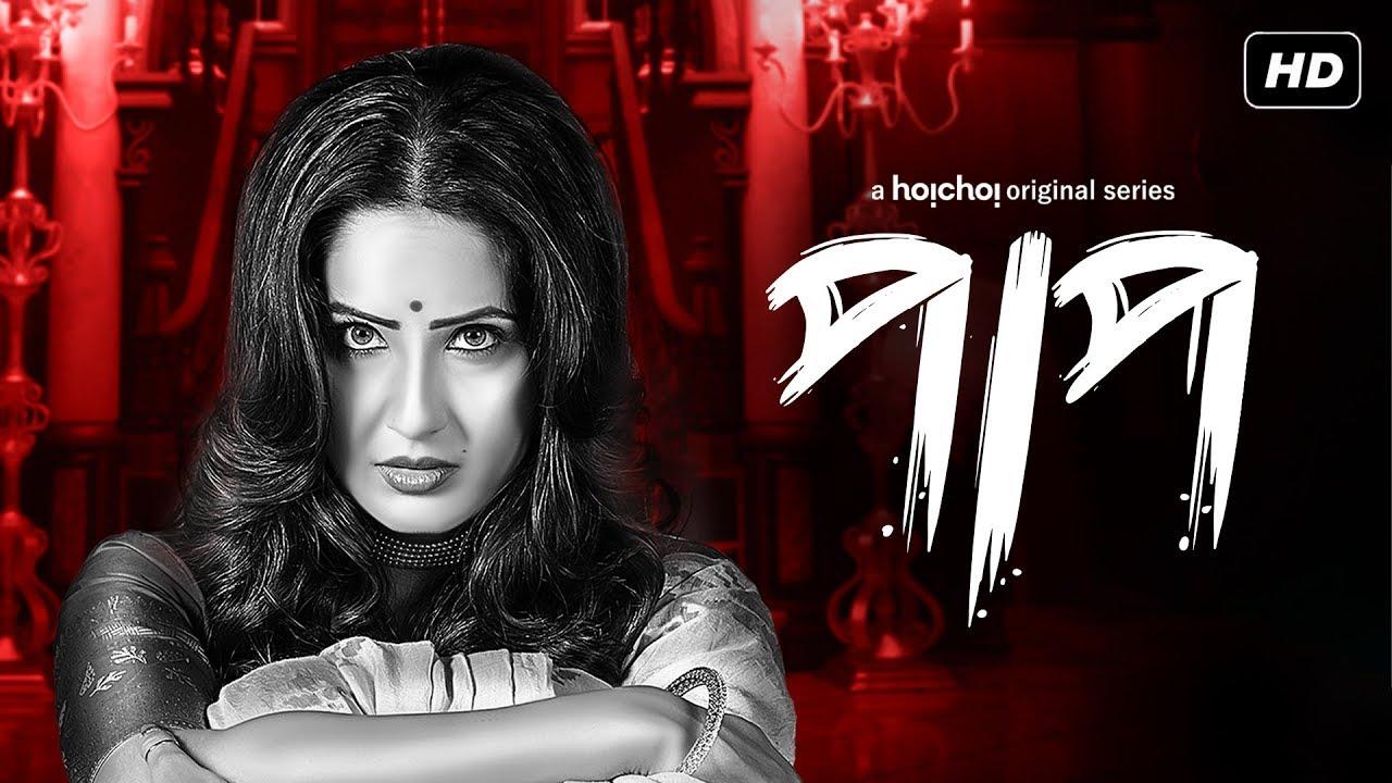 Paap (পাপ) | First Look Reveal | Bengali Web Series | Puja Banerjee |  hoichoi - YouTube