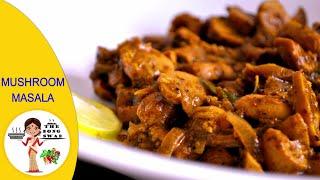 MUSHROOM MASALA | Spicy Mushroom Curry | Restaurant Style Mushroom Masala | মাশরুম কষা |मशरुम मसाला