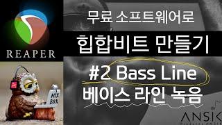 무료 소프트웨어로 강렬한 힙합비트 만들기 #2 Bass Line