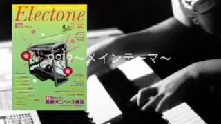月刊エレクトーン2018年3月号 日曜劇場『99.9-刑事専門弁護士-』オリジ...