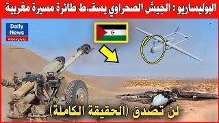 البوليساريو : الجيش الصحراوي يعلن سقوووط أول طائرة مسيرة مغربية (الحقيق الكاملة)