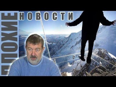 ВЯЧЕСЛАВ МАЛЬЦЕВ - ПЛОХИЕ НОВОСТИ 29 сентября 2015 (1 часть)