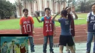 灌籃高手(數學科)----2010台北市立景美女中46屆畢業典禮影片
