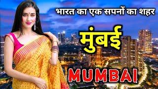 मुंबई का 20 सबसे गन्दा और काला सच | amazing facts of mumbai