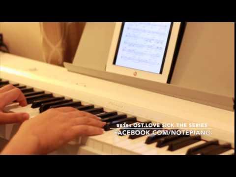 ขอร้อง (กัปตัน) เปียโน