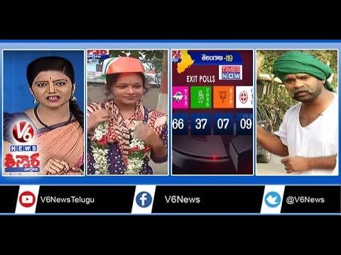 Telangana Polls 2018 | Telangana Exit Polls | Selfie With Vote | Teenmaar News | V6