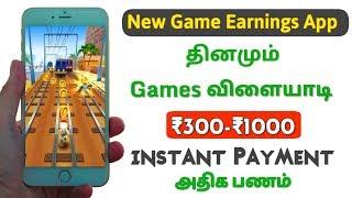 earn money game || Best New Game Earning App per day Earn ₹300-₹1000 ||gamegully App explain Tamil