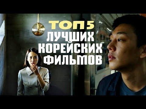 Лучшие корейские фильмы #6