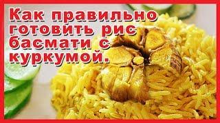 Как правильно варить рис басмати с куркумой.