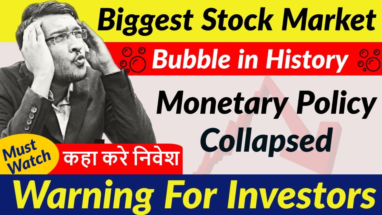 Biggest Stock Market Bubble in History ! Must Watch अब कहा करे निवेश ? Monetary Policy Collapsed
