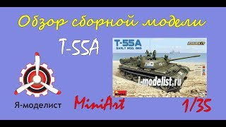 Обзор модели Т-55А.