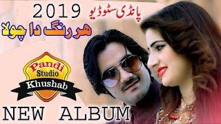 Har Rang Da Chola | Singer Arslan Ali | Latest Song 2019 | Latest Punjabi And Saraiki