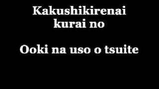Distance Lyrics [Naruto Shippuden OP 2]