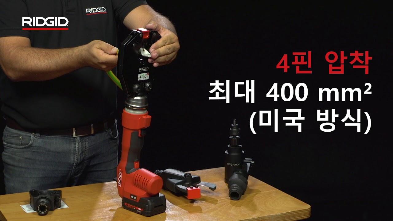 RIDGID RE-60 Electrical Tool (RE 60 전기 작업툴)