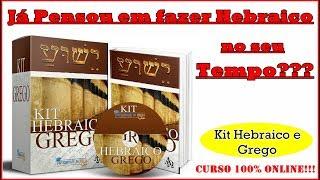 Como falar Hebraico | Como falar Grego | Como falar hebraico fácil | Como falar grego fácil Aulas